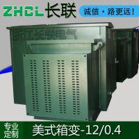 供应长联电气高低压开关柜,预装式变电站-12/0.4,中置柜,抽屉柜
