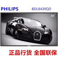 飞利浦(PHILIPS)84寸智能会议电子白板触摸一体机BDL8430QT