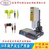 深圳精密型超声波焊接机 迷你无线耳机手机喇叭超声波 维修超声波