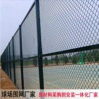 球场围网 优质浸塑铁丝围栏 球场围网施工