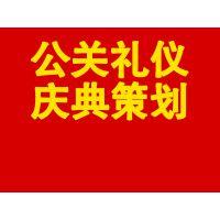 上海联谊答谢酒会年会晚宴展览策划比赛会展策划公司