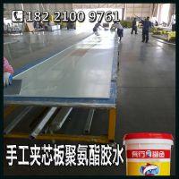 绿色无污染手工净化板聚氨酯胶 宜宾环保玻镁复合板胶水