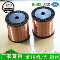 高精密硬态紫铜线 Tu2无氧铜线 生产厂家