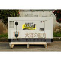 大泽动力12KW静音柴油发电机车载用