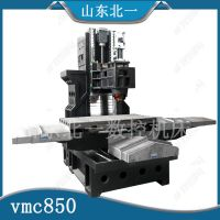 立式加工中心 通用型光机 VMC850光机台湾高密度铸件