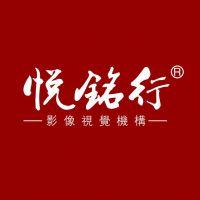 厦门悦铭行文化传播有限公司