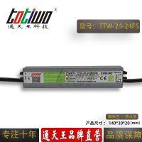 通天王24V1A(24W)咖啡色户外防水LED开关电源 IP67恒压