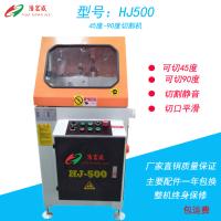 直销 浩宏威HJ500重型切割机 45度切角机 90度切割机 全铝家居设备 铝合金门窗机械