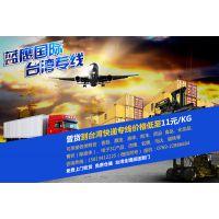 深圳至台湾专线可寄食品,可寄化工品液体粉末 包双清税到门