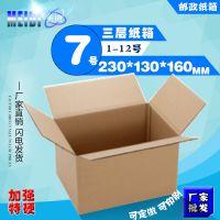 三层7号邮政纸箱特硬加强生产厂家现货定做快递通用包装箱