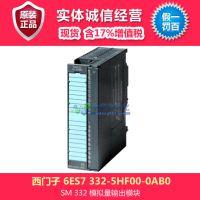 西门子PLC S7-300 6ES7 332-5HF00-0AB0型模拟量输出模块 plc 300