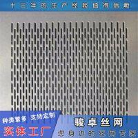 冲孔网制造厂家 铝板冲孔网 圆孔外墙冲孔铝板支持定制