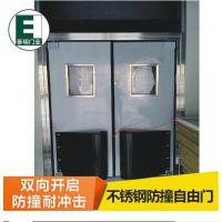 城阳食品厂自由门 不锈钢双向门 防撞自由门加工 防撞耐冲击