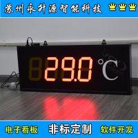 苏州永升源厂家170818-2SCX 定制锌液温度4-20mA铝汤冰箱烤箱温度显示屏工业温湿度看板