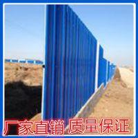 厂家直销供应房地产施工围蔽围栏工程施工彩钢瓦板围挡质量保证物美价廉