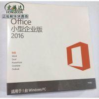 企业版权解决方案,office2016标准版授权***新价格