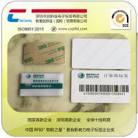 四川电表箱专用RFID卡片/RFID计量箱标签/国家电网RFID高频卡片