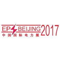 2017第十七届中国国际电力设备及智能电网装备展览会