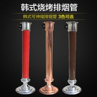 商用烧烤排烟管 吸烟罩子 烤肉排风设备 韩式可伸缩吸烟管加30cm罩子