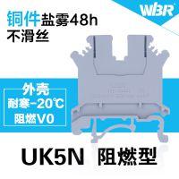 望博接线端子配件,UK-5N接线端子,厂家直销,USLKG接地连接器