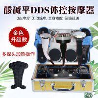 体控脉冲酸碱平dds电疗仪 生物电按摩器家用养生通经络仪