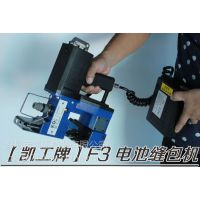 凯工蓄电池自动剪线缝包机、F3电瓶缝包机、F3电瓶手提缝包机