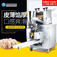 创业设备旭众JGB-210饺子机仿手工 饺子机生产线全自动一件代发