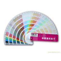 中国建筑色卡_中国建筑色卡/乳胶漆专用色卡/厂价直销舵商