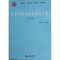 企业所得税政策操作手册(2018版)