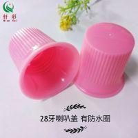 厂家销售28牙喇叭盖 塑料瓶盖 消毒水盖 防漏水 密封性好 普通旋盖