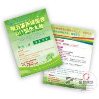 深圳光明新区广告印刷|名片印制|彩页宣传单|产品画册|不干胶标签印刷