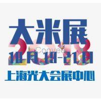 2018上海有机大米展