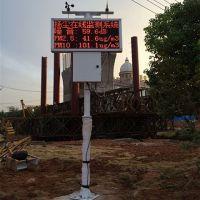 【亳州扬尘噪音环境监测系统】亳州工地固定式扬尘pm2.5监测预警方案