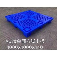 供应广州优质网格九脚塑料托盘 1210环保叉车托盘东莞塑胶卡板