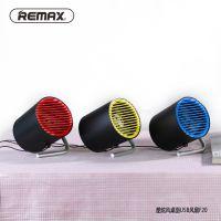 REMAX可充电USB风扇公办室桌面迷你静音塑料按扭式小电风扇 风大音轻 婴儿车床普通圆形风扇