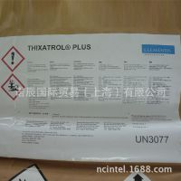THIXATROL PLUS流变助剂成分|诺辰