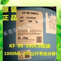东莞销售 厂家代理销售原装日本信越二甲基硅油 KF-96信越硅油