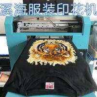 山东溪海 T恤打印机 服装印花机 个性定制卫衣印刷机 纺织品印照片logo机器 六色