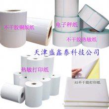 天津空白不干胶标签 热敏纸 铜版纸