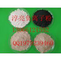 沙田负离子粉 石龙能量粉材料 茶山 石排高亮负离子粉