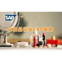化妆品行业ERP系统 SAP化妆品ERP管理软件 尽在北京达策