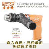 台湾BOOXT波世特BX-1/2气动手枪钻13mm跷跷板带正反转风钻钻孔机