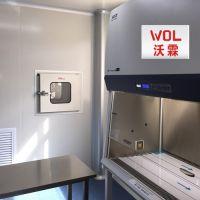 生物安全柜定制 生物安全实验室建设 规划公司WOL