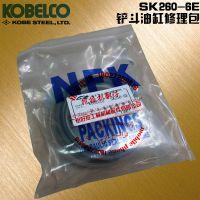 KOBELCO/神钢SK250-6E矿山挖掘机用优质进口小臂油缸油封修理包18027299616