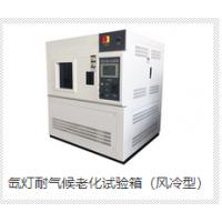 氙灯耐气候老化试验箱(风冷型) 西安环科生产