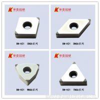 加工热处理后高速钢模具刀片型号(CNGA120408/CCGW09T304)