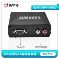 美菲特M2710 HDMI转VGA高清转换器,带音频输出录直播