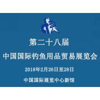 2018中国国际钓鱼用品贸易展览会