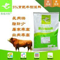北京生产肉牛预混料品牌