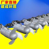 南京潜水搅拌机 不锈钢潜水搅拌机 建成直销